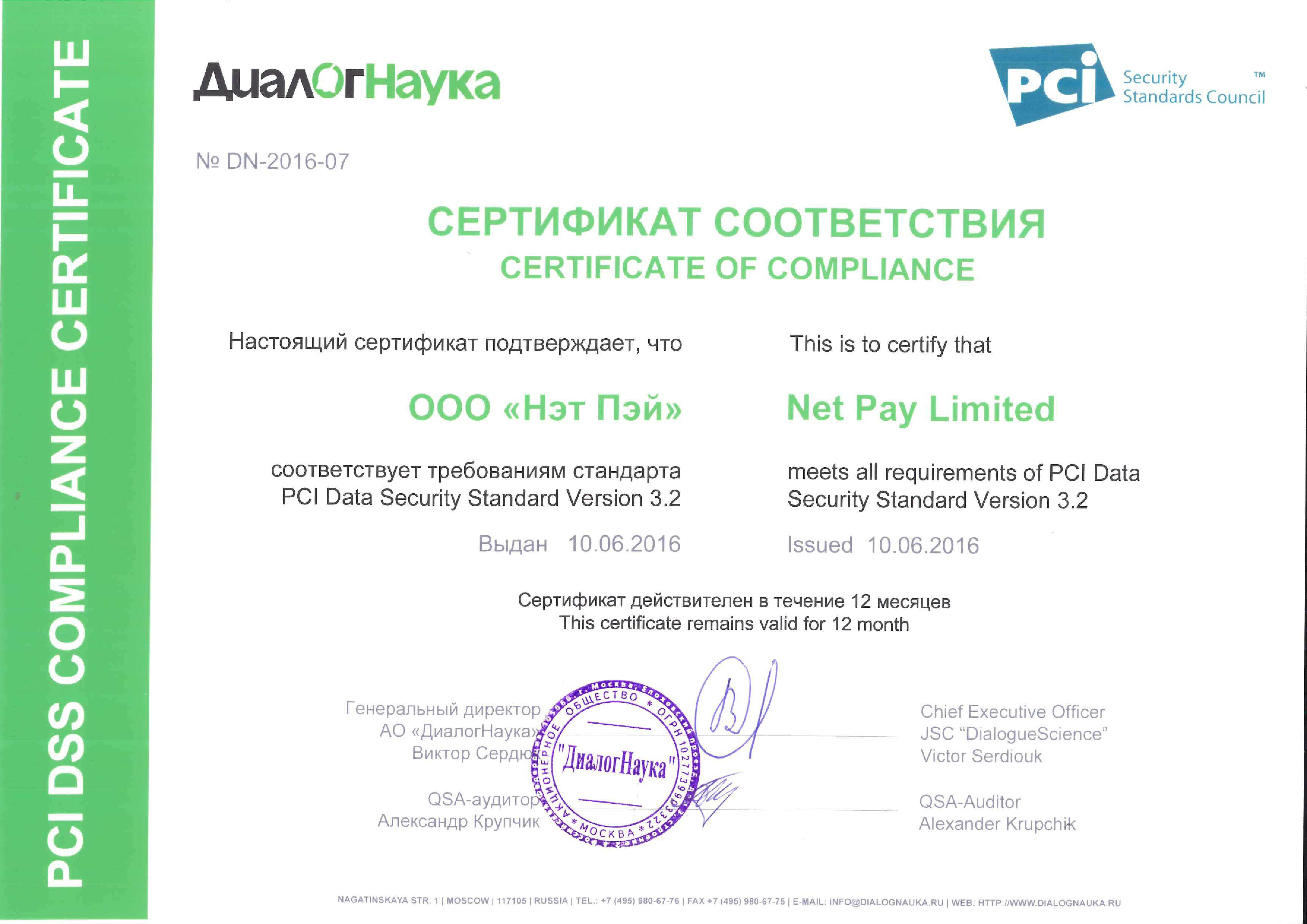 Сертификат PCI DSS версии 3.2